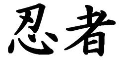 250px-ninja-kanji